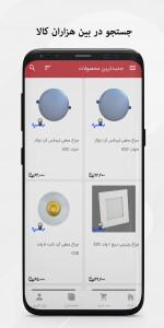 اسکرین شات برنامه به لامپ 4