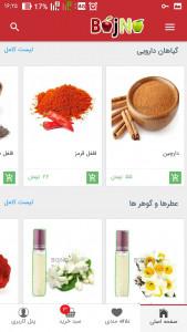 اسکرین شات برنامه محصولات طبیعی و سالم بجنو 5