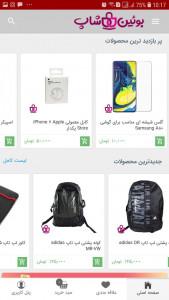اسکرین شات برنامه فروشگاه آنلاین بوئین شاپ 4