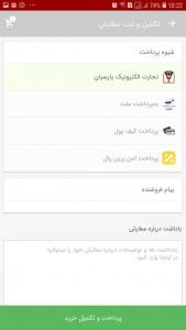 اسکرین شات برنامه فروشگاه آنلاین بوئین شاپ 3