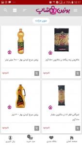 اسکرین شات برنامه فروشگاه آنلاین بوئین شاپ 6