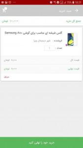 اسکرین شات برنامه فروشگاه آنلاین بوئین شاپ 7