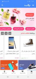 اسکرین شات برنامه فروشگاه اینترنتی چگاسه 1