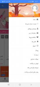 اسکرین شات برنامه فروشگاه اینترنتی چگاسه 5