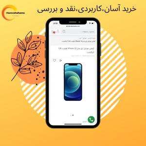 اسکرین شات برنامه همراه شمس-خرید و فروش انواع گوشی 4