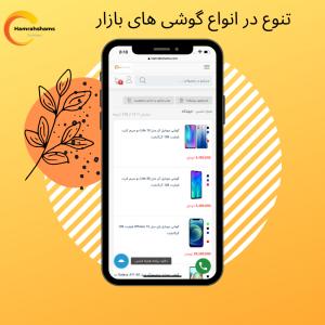 اسکرین شات برنامه همراه شمس-خرید و فروش انواع گوشی 3