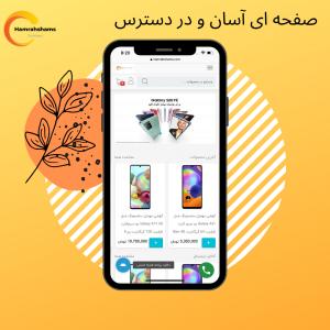 اسکرین شات برنامه همراه شمس-خرید و فروش انواع گوشی 1