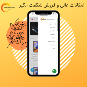 اسکرین شات برنامه همراه شمس-خرید و فروش انواع گوشی 2