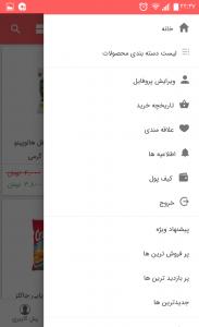 اسکرین شات برنامه هایپر724 7