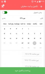 اسکرین شات برنامه هایپر724 5