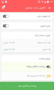 اسکرین شات برنامه هایپر724 6