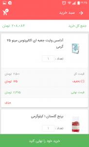 اسکرین شات برنامه هایپر724 4