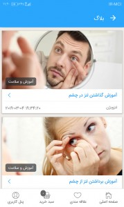 اسکرین شات برنامه لنز چشم طبی و رنگی   لنزویژن 3