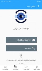 اسکرین شات برنامه لنز چشم طبی و رنگی   لنزویژن 4