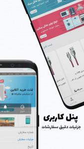 اسکرین شات برنامه فروشگاه اینترنتی نوآورکالا 3