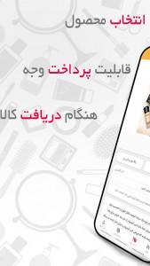 اسکرین شات برنامه آنلاین دی 4