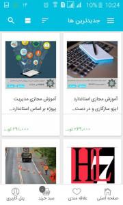 اسکرین شات برنامه هلدینگ توسعه دهندگان 1