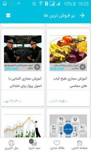 اسکرین شات برنامه هلدینگ توسعه دهندگان 4