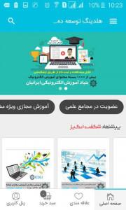اسکرین شات برنامه هلدینگ توسعه دهندگان 5
