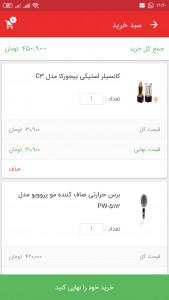 اسکرین شات برنامه زیبامیس | فروشگاه لوازم آرایشی برند 6