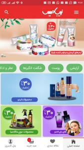اسکرین شات برنامه زیبامیس | فروشگاه لوازم آرایشی برند 1