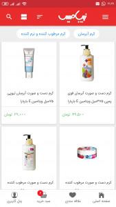 اسکرین شات برنامه زیبامیس | فروشگاه لوازم آرایشی برند 9