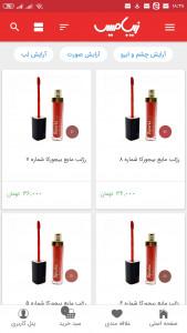 اسکرین شات برنامه زیبامیس | فروشگاه لوازم آرایشی برند 7