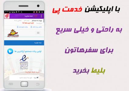 اسکرین شات برنامه خدمت پی (خدمات آسان اینترنتی + همراه بانک) 2