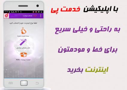 اسکرین شات برنامه خدمت پی (خدمات آسان اینترنتی + همراه بانک) 5