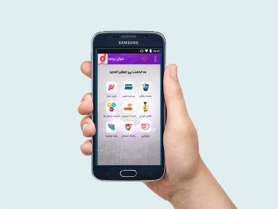 اسکرین شات برنامه خدمت پی (خدمات آسان اینترنتی + همراه بانک) 1