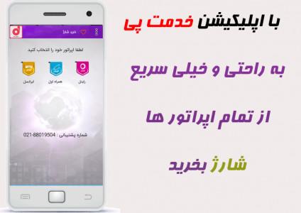 اسکرین شات برنامه خدمت پی (خدمات آسان اینترنتی + همراه بانک) 4