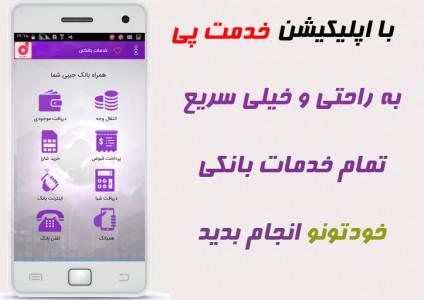 اسکرین شات برنامه خدمت پی (خدمات آسان اینترنتی + همراه بانک) 7