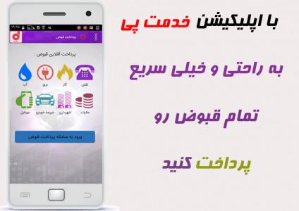 اسکرین شات برنامه خدمت پی (خدمات آسان اینترنتی + همراه بانک) 6