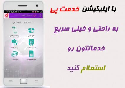 اسکرین شات برنامه خدمت پی (خدمات آسان اینترنتی + همراه بانک) 3
