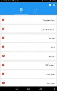 اسکرین شات برنامه فروشگاه آنلاین دیوارما 1