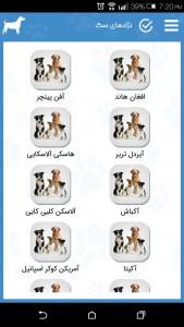اسکرین شات برنامه دانشنامه نگهداری و تربیت سگ 5