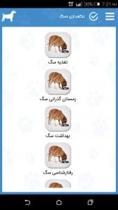 اسکرین شات برنامه دانشنامه نگهداری و تربیت سگ 6