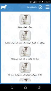 اسکرین شات برنامه دانشنامه نگهداری و تربیت سگ 2