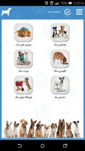 اسکرین شات برنامه دانشنامه نگهداری و تربیت سگ 1