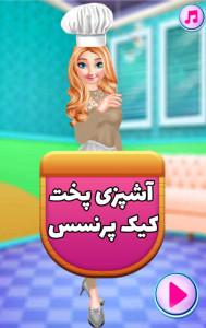 اسکرین شات بازی آشپزی پخت کیک پرنسس 1