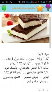 اسکرین شات برنامه آموزش انواع بستنی 4