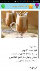 اسکرین شات برنامه آموزش انواع بستنی 5
