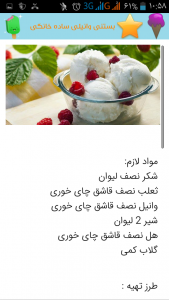 اسکرین شات برنامه آموزش انواع بستنی 3