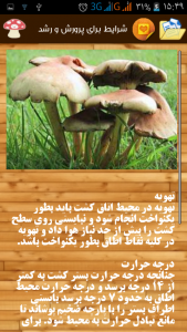 اسکرین شات برنامه پرورش قارچ در منزل 5