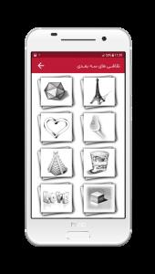 اسکرین شات برنامه آموزش نقاشی 5