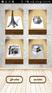اسکرین شات برنامه طراحی سه بعدی 5