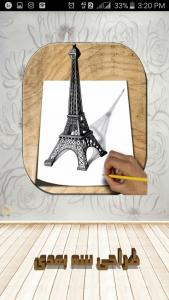 اسکرین شات برنامه طراحی سه بعدی 4