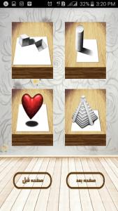 اسکرین شات برنامه طراحی سه بعدی 3