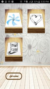 اسکرین شات برنامه طراحی سه بعدی 6
