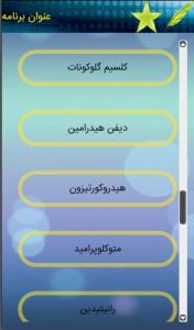 اسکرین شات برنامه داروهای ترالی اورژانس و ملاحظات پرستاری آن 3